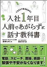 表紙: 入社1年目 人前であがらずに話す教科書   西出 ひろ子