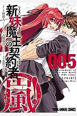新妹魔王の契約者・嵐! 5 (ヤングアニマルコミックス) Kindle版