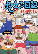 表紙: 実在ニョーボ よしえサン日記 (5) (バンブーコミックス 4コマセレクション) | 須賀原洋行