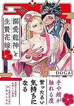 表紙: 溺愛龍神と生贄花嫁【電子限定特典付】 (BL☆美少年ブック) | DOGA