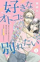 表紙: 好きなオトコと別れたい[comic tint]分冊版(1) | 藤緒あい