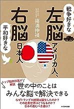 表紙: 戦争好きな左脳アメリカ人、平和好きな右脳日本人   篠浦 伸禎