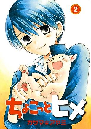 ちょこっとヒメ 2巻 (デジタル版ガンガンウイングコミックス)