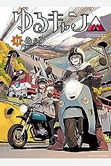 ゆるキャン△ 11巻 (まんがタイムKRコミックス) Kindle版