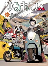 ゆるキャン△ 11巻 (まんがタイムKRコミックス)