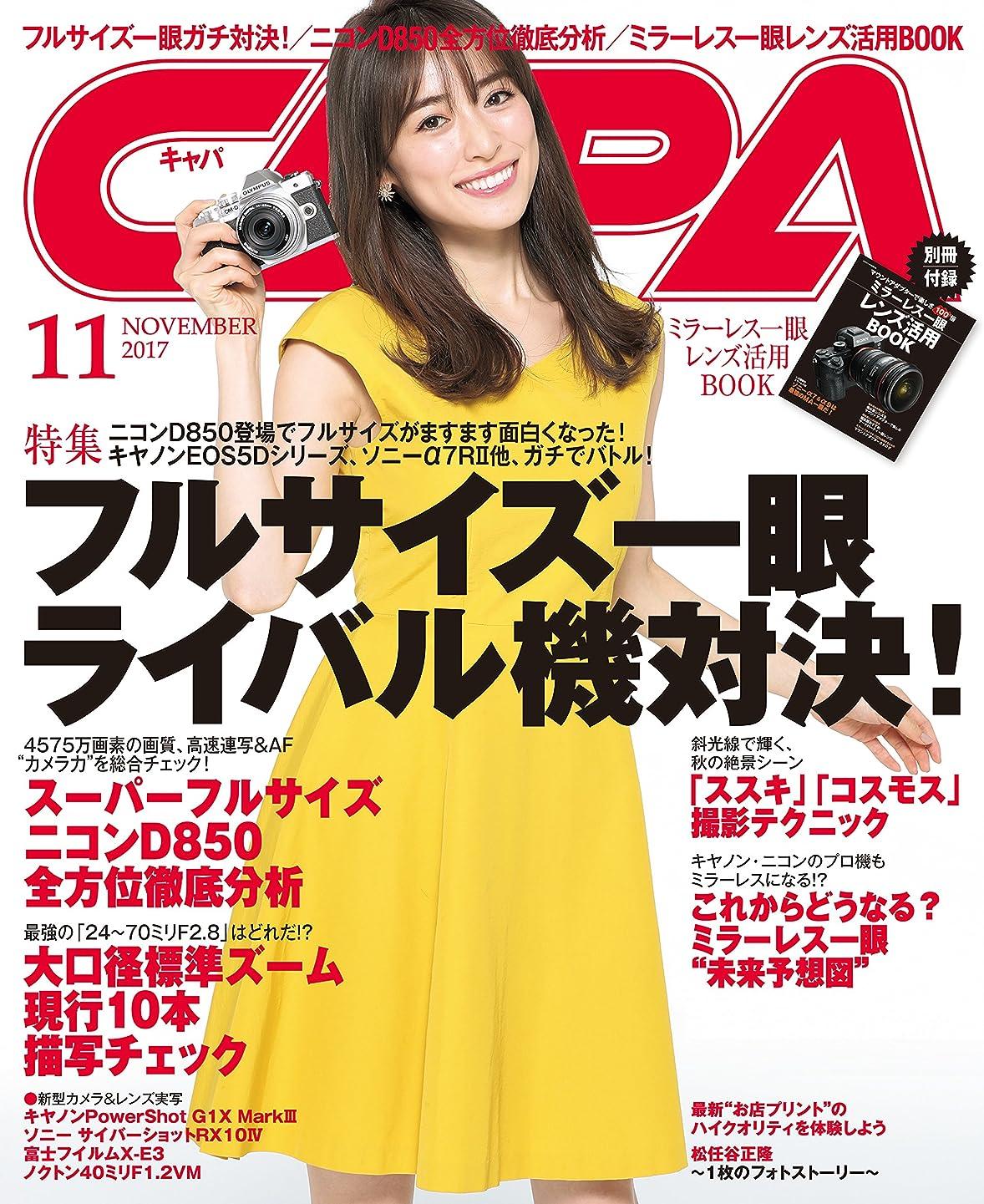 大邸宅関係ない買い手CAPA 2017年11月号 [雑誌]