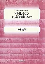 表紙: サルトル 失われた直接性をもとめて シリーズ・哲学のエッセンス | 梅木 達郎