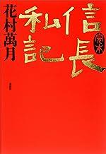 表紙: 完本 信長私記   花村萬月