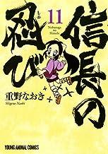 表紙: 信長の忍び 11 (ヤングアニマルコミックス)   重野なおき