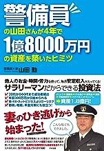 表紙: 警備員の山田さんが4年で1億8000万円の資産を築いたヒミツ   山田 勤