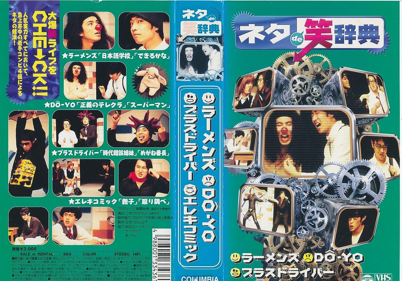 ネタde笑辞典ライブ Vol.4 [VHS]