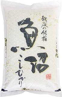 【精米】魚沼産 無洗米 コシヒカリ 2kg 令和2年産