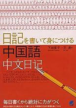 表紙: 日記を書いて身につける中国語   下出宣子