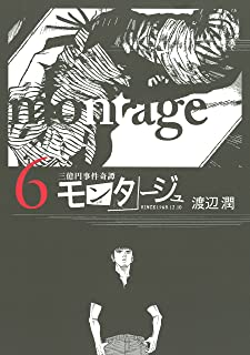 三億円事件奇譚 モンタージュ(6) (ヤングマガジンコミックス)