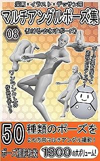 漫画・イラスト・デッサン用マルチアングルポーズ集08(よける・かわすポーズ)