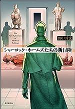 表紙: シャーロック・ホームズたちの新冒険 シャーロック・ホームズたちの冒険 | 田中 啓文