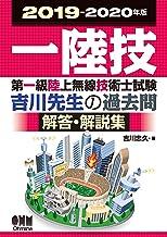 表紙: 2019-2020年版 第一級陸上無線技術士試験 吉川先生の過去問解答・解説集 | 吉川忠久