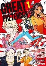 表紙: GREAT PRETENDER 1巻 (ブレイドコミックス) | アニメーション「GREAT PRETENDER」