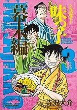 表紙: ミスター味っ子 幕末編(3) (朝日コミックス) | 寺沢 大介