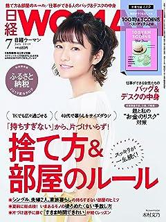 日経WOMAN 2019年 7月号増刊・ミニサイズ版