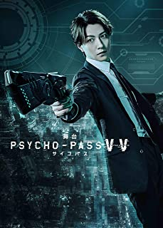「舞台PSYCHO-PASS サイコパス Virtue and Vice」 [DVD]