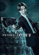 「舞台PSYCHO-PASS サイコパス Virtue and Vice」 [Blu-ray]