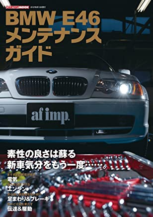 BMW E46 メンテナンスガイド (CARTOP MOOK)