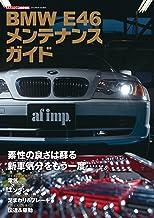 表紙: BMW E46 メンテナンスガイド (CARTOP MOOK)   交通タイムス社