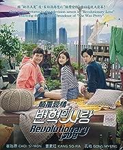 Revolutionary Love (PMP Korean drama, 16 Eps, All Region, English Subtitles)