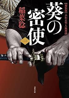 新装版 不知火隼人風塵抄 葵の密使 : 1 (双葉文庫)