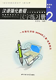 An Intensive Chinese Course: Character Writing Vol 2 (English and Chinese Edition)