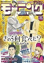 表紙: モーニング 2020年49号 [2020年11月5日発売] [雑誌]   須賀達郎