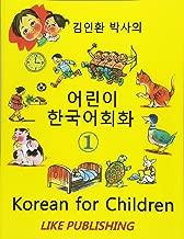 Best korean children's literature Reviews