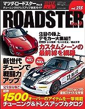 表紙: ハイパーレブ Vol.215 マツダ・ロードスター No.9 | 三栄書房