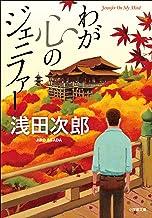 表紙: わが心のジェニファー (小学館文庫) | 浅田次郎