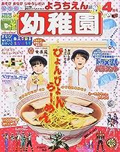 幼稚園 2019年 04 月号 [雑誌]