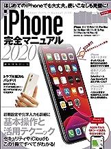 表紙: IPhone完全マニュアル2020(11/11 Pro/11 Pro Max/XS/XS Max/XR/X/8/8 Plus/7/6sなどに対応) | standards