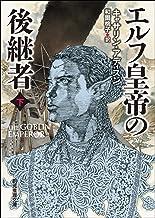 表紙: エルフ皇帝の後継者 下 (創元推理文庫)   キャサリン・アディスン