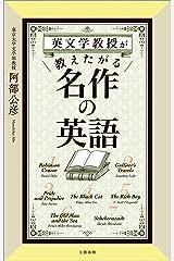 英文学教授が教えたがる名作の英語 (文春e-book) Kindle版
