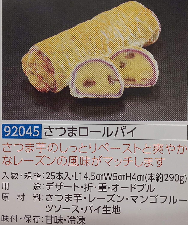 さつまロールパイ 約290g(L14.5×W5×H4cm)解凍後お好みの大きさにカットしてお召し上がり下さい