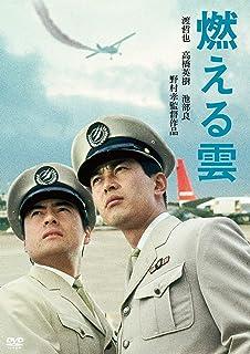 渡哲也 俳優生活55周年記念「日活・渡哲也DVDシリーズ」 燃える雲