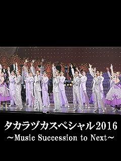 タカラヅカスペシャル2016 ~Music Succession to Next~('16年・梅田芸術劇場)