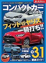 表紙: ニューモデル速報 統括シリーズ 2020年 コンパクトカーのすべて   三栄