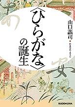 表紙: 〈ひらがな〉の誕生 (中経の文庫)   山口 謠司