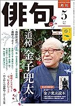 表紙: 俳句 2018年5月号 [雑誌] 雑誌『俳句』 | 角川文化振興財団