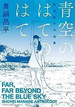 表紙: 青空のはてのはて 真鍋昌平作品集 (コミッククリエイトコミック) | 真鍋昌平