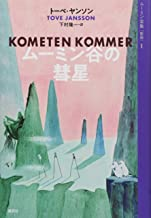 ムーミン全集[新版]1 ムーミン谷の彗星