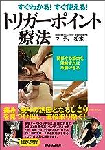 表紙: トリガーポイント療法 | マーティー松本