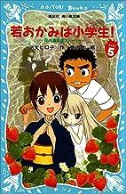 表紙: 若おかみは小学生!(5) 花の湯温泉ストーリー (講談社青い鳥文庫) | 亜沙美