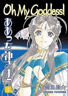 Oh My Goddess! Volume 1